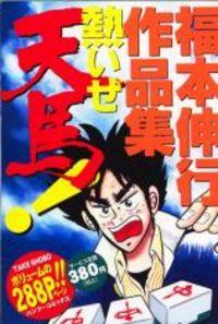 Atsuize Tenma!