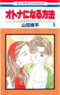 Kumiko and Shingo