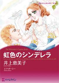 Nijiiro no Cinderella