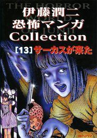 Itou Junji Kyoufu Manga Collection