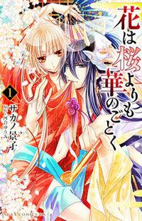 Hana wa Sakura yori mo Hana no Gotoku