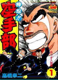 Osu Karatebu
