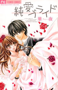 Junai Bride