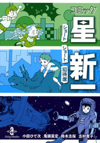 Comic Hoshi Shinichi