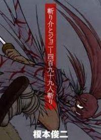 Kiri Keisuke to Johnny Yonhyaku Tsukumo Hitokiri