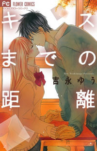Kiss made no Kyori (YOSHINAGA Yuu)