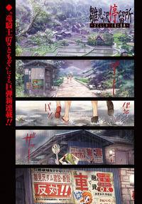 Hinamizawa Teiryuujo - Higurashi no Naku Koro ni Genten
