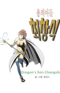 Dragon's Son Changsik