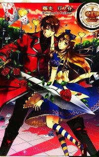 Clover no Kuni no Alice - Heart no Kishi