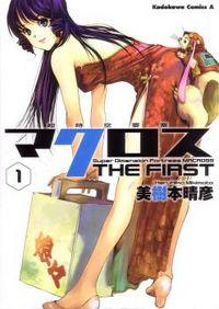 Choujikuu Yousai Macross the First