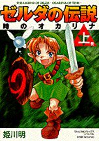 Zelda No Densetsu Toki No Ocarina