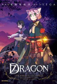 7th Dragon