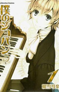 Boku no Chopin