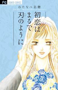 Hatsukoi wa Marude Yaiba no You ni