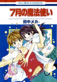 7-gatsu no Mahoutsukai