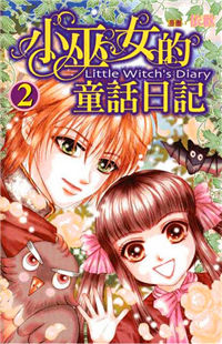 Little Witch's Diary