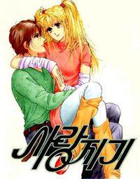 A Love Guard (HWANG Mi Ri)