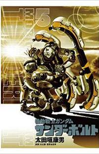 Kidou Senshi Gundam Thunderbolt
