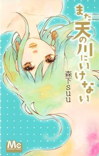 Mada Amanogawa ni Ikenai