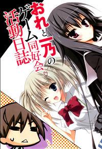 Ore to Ichino no Game Doukoukai Katsudou Nisshi