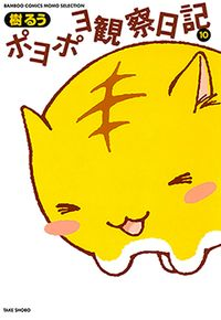 Poyopoyo Kansatsu Nikki