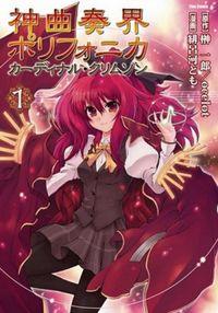 Shinkyoku Soukai Polyphonica - Cardinal Crimson