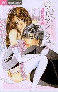 Usotsuki Marriage