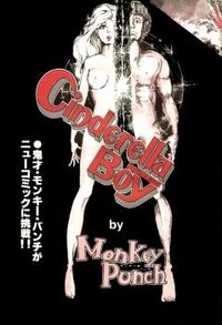 Cinderella Boy (Monkey Punch)