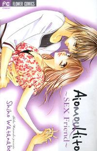 Aiomou Hito - Sex Friend