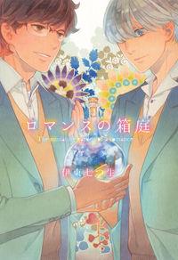 Romance no Hakoniwa