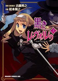 Kuroki le voleur - Kamen no Kaitou Shoujo