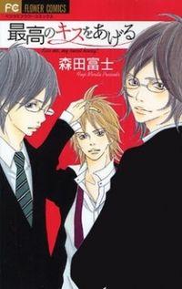 Saikou no Kiss wo Ageru