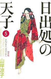 Hi Izuru Tokoro no Tenshi