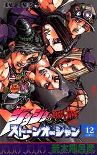JoJo's Bizarre Adventure Part 6: Stone Ocean