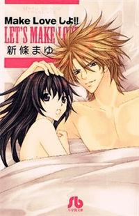Make Love Shiyo!!
