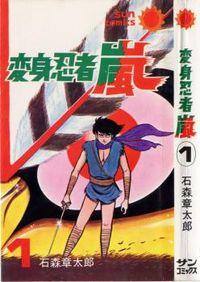 Henshin Ninja Arashi