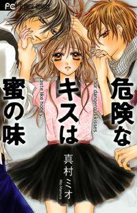 Kiken na Kiss wa Mitsu no Aji