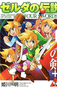 The Legend Of Zelda: Four Swords Plus