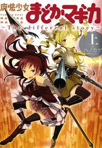 Mahou Shoujo Madoka Magica - The Different Story