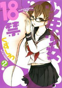 Shounen Shoujo 18 kin