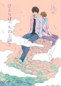 Sekaiichi Hatsukoi - In My Kingdom of Loneliness