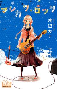 Mashikaku Rock