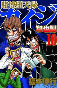 Tobaku Datenroku Kaiji: Kazuyahen