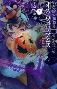 Halloween Tantei: Oz Williams