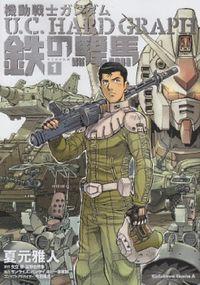 Kidou Senshi Gundam U.C. Hard Graph - Tetsu no Kanba