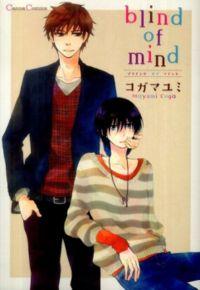 Blind of Mind