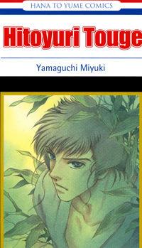 Hito Yuri Touge