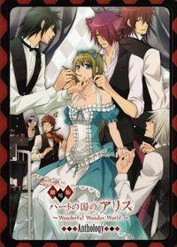 Heart no Kuni no Alice - Wonderful Wonder World - Theatrical Version Anthology