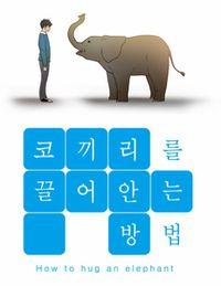 How to Hug an Elephant