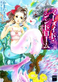 Mermaid Syndrome